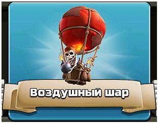 Воздушный шар - тактика