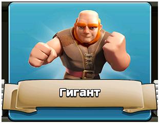 Гигант - тактика