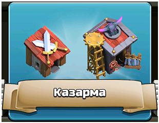 Казарма