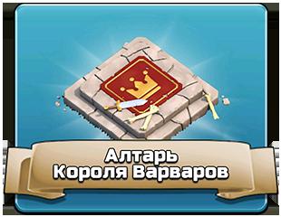 Алтарь Короля Варваров