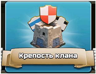 Крепость клана