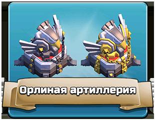 Орлиная артиллерия