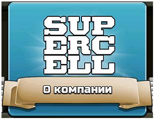 О компании Supercell