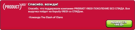 Версия 7.200.39 (Product)RED Спасибо, вожди!