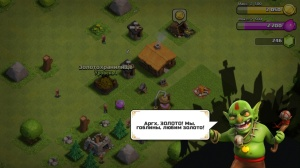 Появление Короля Гоблинов в самом начале игры 3
