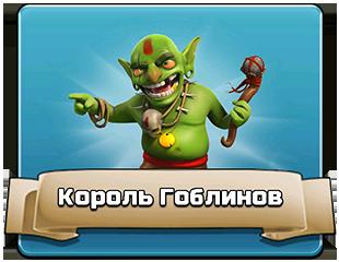 Король Гоблинов