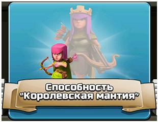 Способность «Королевская мантия»