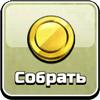 Собрать золото