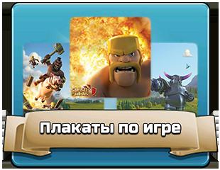 Плакаты по игре