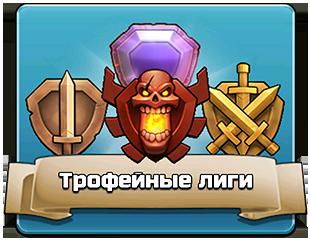 Трофейные лиги