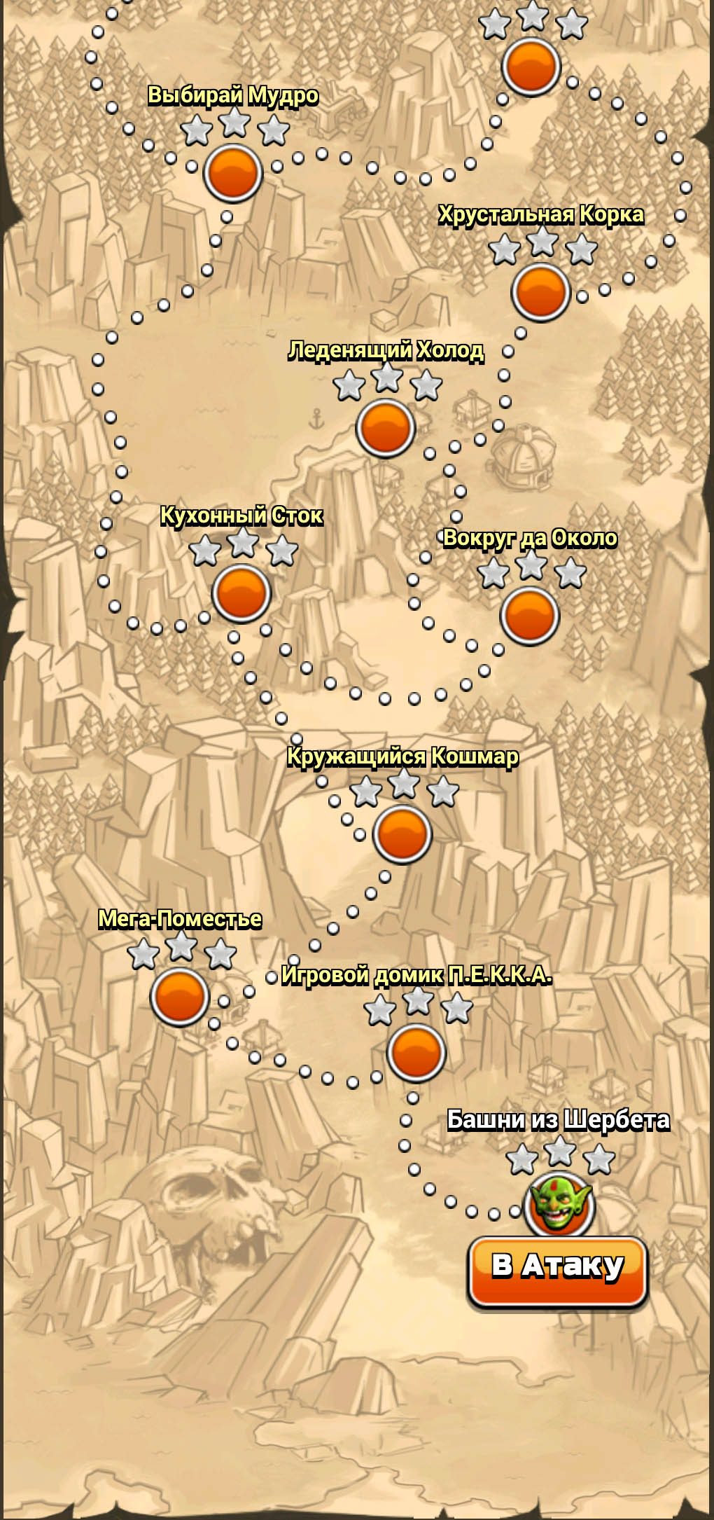 Карта одиночной кампании 4